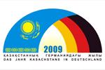Казахстанско-германской дружбе был посвящен урок в Музее Первого Президента Казахстана