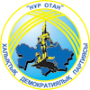 Состоялось заседание республиканского общественного совета по борьбе с коррупцией при НДП «Нур-Отан»