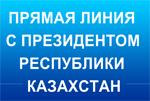 Национальная идея, высказанная Президентом во время ответов на вопросы казахстанцев, созвучна устремлениям и надеждам каждого гражданина Казахстана