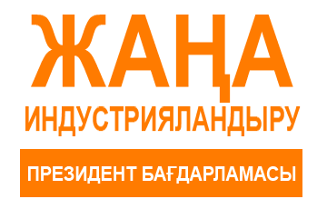Астанада қазақстандық қамтуға қатысты кеңес өтеді