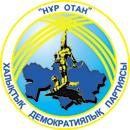 В Атырау  - новый руководитель филиала НДП «Нур Отан»