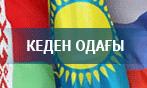 ҚР Ауыл шаруашылығы министрлігінде халықаралық ғылыми-практикалық конференция өтеді