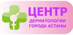 Открылся сайт Центра дерматологии Астаны