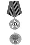 Указом Президента Казахстана утверждено описание  юбилейной медали ко Дню Победы в Великой Отечественной войне