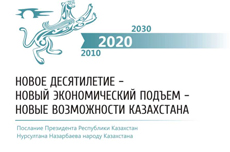 Сегодня вступает в силу повышение заработной платы работникам бюджетной  сферы - Послание Президента РК  народу Казахстана
