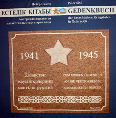 АО «НК «Казинформ» впервые публикует список из Книги Памяти о воинах-казахстанцах, павших на территории Австрии в годы Второй мировой войны