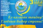 В Атырауской области голосование проходит на 233 избирательных участках