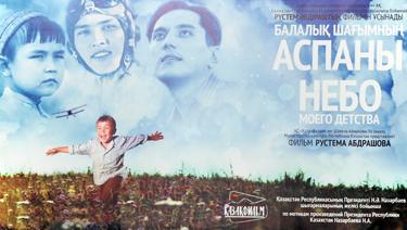 Елбасы Астанада «Балалық шағымның аспаны» атты көркем    фильмнің таныстырылымына қатысуда