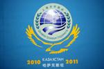 Астанада ШЫҰ-ға мүше мемлекеттердің ішкі істер және қоғамдық қауіпсіздік министрлерінің кеңесі басталды