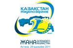 Казахстанская модель может рассматриваться в качестве важного элемента в выстраивании межэтнических отношений на системной основе