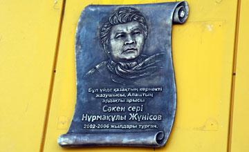 За выдающиеся таланты Сакена Жунусова назвали Сакен сері - режиссер О. Жунусов