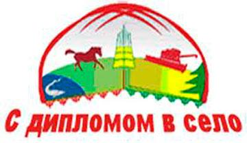 В Атырау профинансируют программы «Развитие регионов» и «С дипломом - в село»