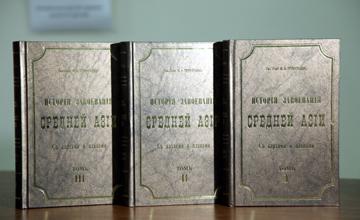 В Астане прошла презентация 3-томника «История завоевания Средней Азии с картами и планами»
