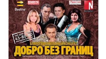 В Таразе в рамках проекта «Добро без границ» в благотворительных концертах выступят представители  российского шансона