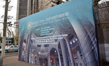В Шанхае открылась фотовыставка «Казахстан: на стыке Европы и Азии»