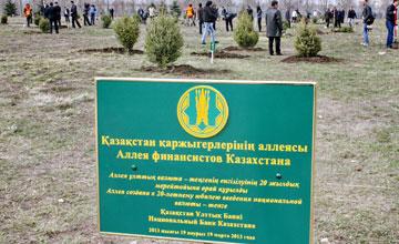 В Алматы открылась Аллея финансистов