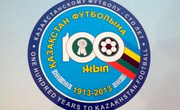Утверждена официальная эмблема празднования 100-летия казахстанского футбола