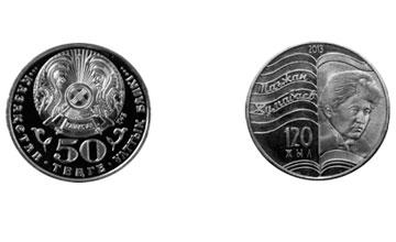 Мағжан Жұмабаевтың 120 жылдығына арналған ескерткіш монета айналымға шықты - ҰБ