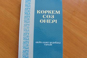 В Алматы презентована книга средневекового ученого Шейха Ахмеда Тарази, переведенная на казахский язык