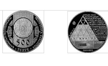 В обращение выпущена памятная монета «10 лет Съезду лидеров мировых и традиционных религий» - Нацбанк РК