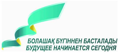 БУДУЩЕЕ НАЧИНАЕТСЯ СЕГОДНЯ: В Атырауской области в агропромышленный сектор через «КазАгроФинанс» инвестирован 1 млрд. 843 млн. тенге
