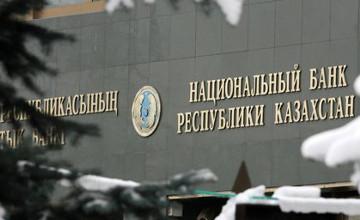 В Нацбанке прошло первое заседание комиссии по контролю за расходованием средств на поддержку МСБ