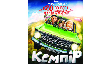 Фильм Ермека Турсунова «Кемпір» выйдет в прокат накануне Наурыза
