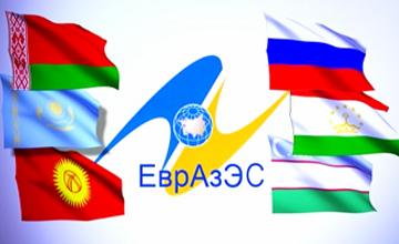 ОСОЗНАННАЯ НЕОБХОДИМОСТЬ: от ЕврАзЭС  - к Евразийскому экономическому союзу