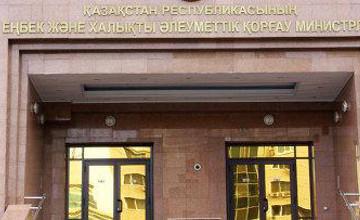 Минтруда РК разработало предложение об упразднении базовой пенсии