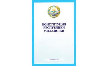 В Узбекистане вступают в силу новые поправки в Конституцию
