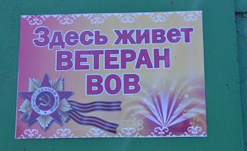 В Усть-Каменогорске на домах участников войны установили таблички «Здесь живет ветеран ВОВ»