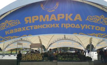 2 млн. человек посетили ярмарку казахстанских товаропроизводителей в Москве (ФОТО)