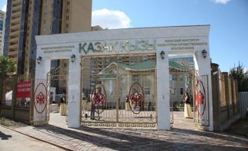 Kazakh Kyzy school unveiled in Astana