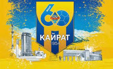 Юношеской академии ФК «Кайрат» присвоили имя Тимура Сегизбаева