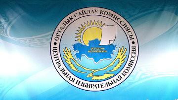 Центризбирком огласил итоги выборов депутатов Сената РК