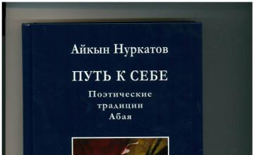 Айқын Нұрқатовтың кітабы Мәскеуде жарық көрді