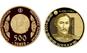 Нацбанк РК выпустил в обращение памятные монеты «Манул» и «Шоқан»