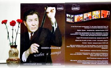 В Алматы состоялся показ документального фильма «Шакен Айманов: человек и легенда» (ФОТО)