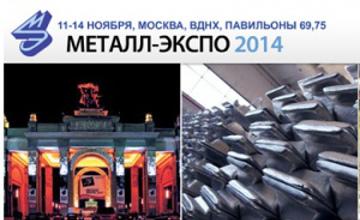 Металлургические компании Казахстана примут участие в «Металл-Экспо 2014» в Москве