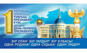 Астанада «Бір Отан! Бір тағдыр! Бір Елбасы!» мерекелік шарасы басталды