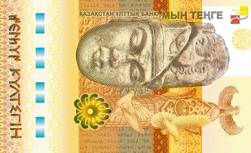 Банкноты Национального банка РК третий год подряд завоевывают титул «Лучшая банкнота года»