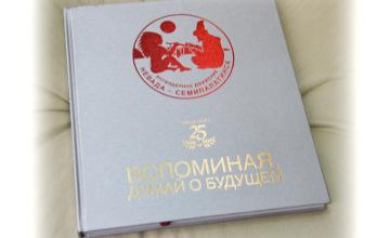 В Алматы презентовали книгу, посвященную 25-летию движения «Невада-Семипалатинск» (ФОТО)