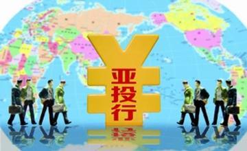 亚投行行长:亚投行成员国数量将达77个国家