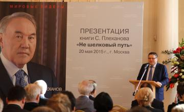 Книгу о Н.Назарбаеве «Не шелковый путь» презентовали в Москве (ФОТО)