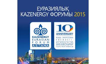 第十届哈萨克斯坦能源欧亚论坛将围绕国家建设