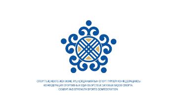 Федерация қазақ күресі вошла в состав Конфедерации спортивных единоборств и силовых видов спорта РК