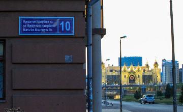 Мэрия Казани переименовала Эсперанто в улицу Нурсултана Назарбаева (ФОТО)