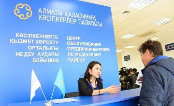 Центр обслуживания предпринимателей Алматы оказал более 300 услуг МСБ за 100 дней действия
