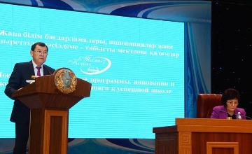 В Жамбылской области прошло августовское совещание работников образования