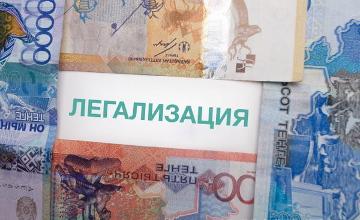 Свыше тысячи заявлений на 10,6 млрд тенге поступило на легализацию имущества в Атырауской области
